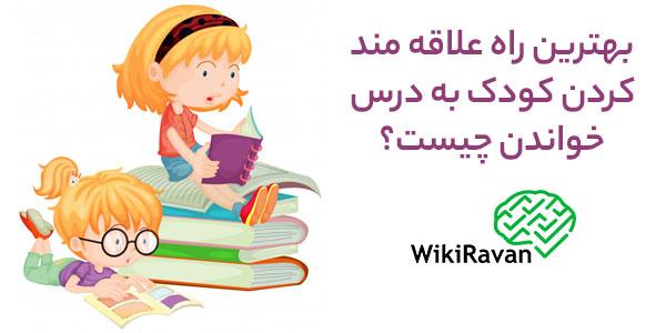 علاقه مند کردن کودک به درس خواندن