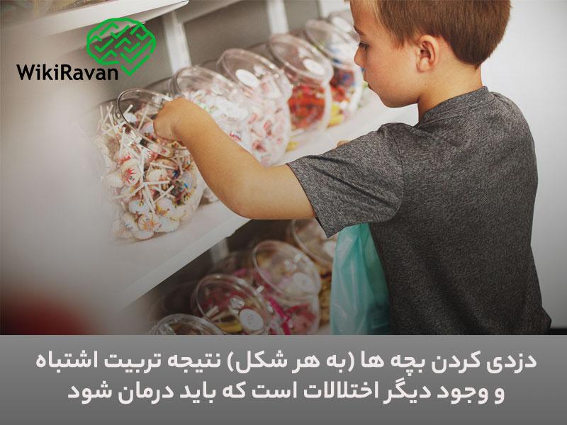 علت دزدی کودکان چیست