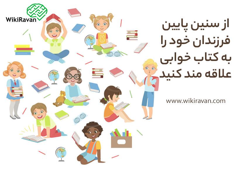 فواید مطالعه در کودکان