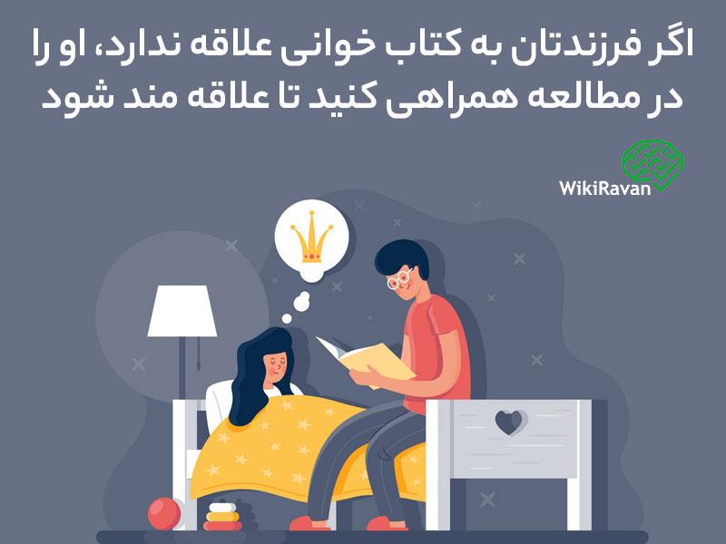 فواید مطالعه کردن کودکان