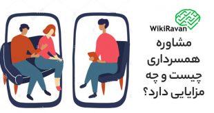 مشاوره همسرداری چیست