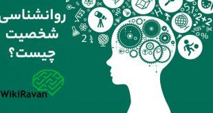 روانشناسی شخصیت چیست