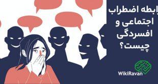اضطراب اجتماعی و افسردگی