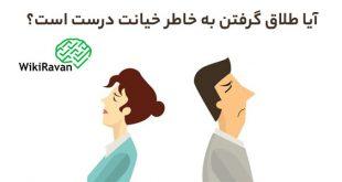 طلاق به دلیل خیانت
