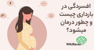 افسردگی در بارداری