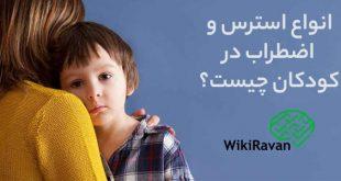 انواع استرس در کودکان