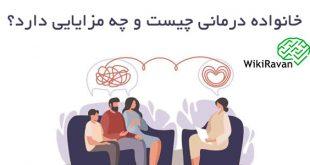 خانواده درمانی چیست