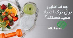 غذاهای مفید برای ترک اعتیاد